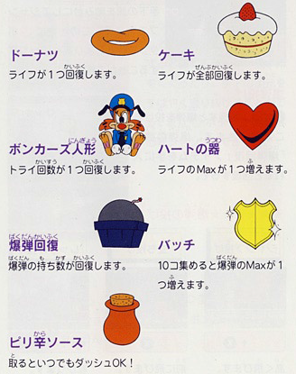 File:Bonkers SNES Items.png