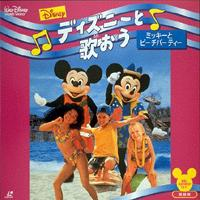 File:BeachPartyatWaltDisneyWorldJapaneseLaserdisc.jpg