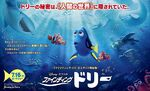 Finding Dory Japanese Poster 2