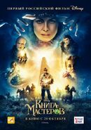 The Book of Masters (2009)