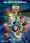 Toy Story 3 International Posters 03