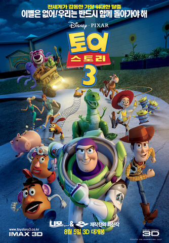 File:Toy Story 3 International Posters 03.jpg