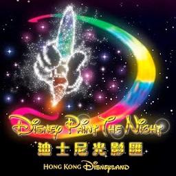 File:Disney Paint The Night Logo (Hong Kong Disneyland).jpeg