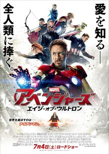 Age of Ultromn Japanese Poster
