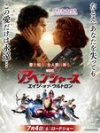 Avengers Age of Ultron - Japanese Poster - Hulk and Black Widow