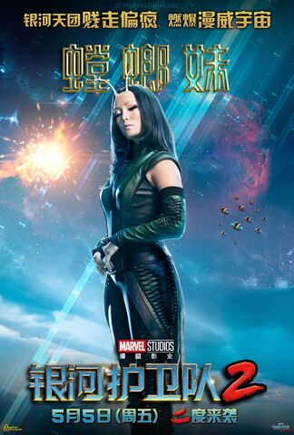 File:Gotg Vol.2 Asian Posters 08.jpg