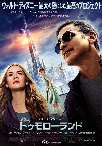 File:Japanese Tomorrowland Poster.jpg
