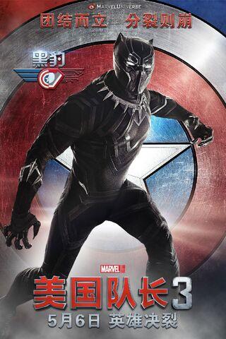 File:Captain America - Civil War International Poster 6.jpg