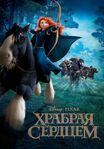 Pixar-Brave2