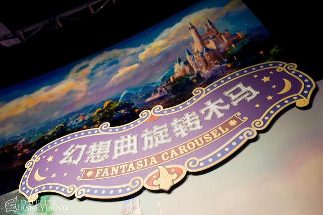 File:Fantasia Carousel logo.jpg