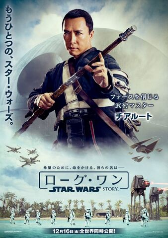 File:Rogue One Japanese poster 6.jpg