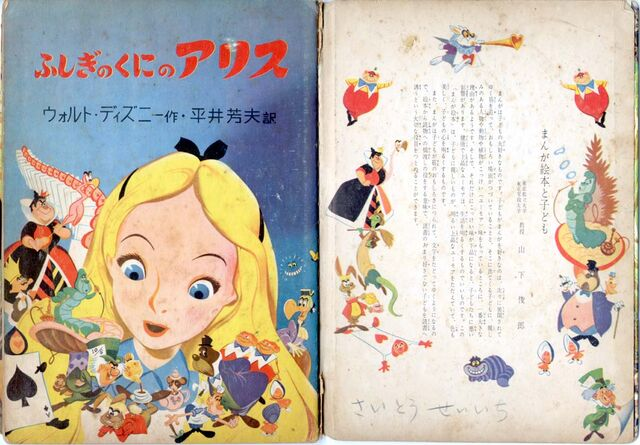File:Bgb japan 1957 inside front blog.jpg
