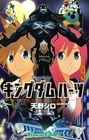 Kingdom Hearts 2 IX