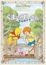 ManyAdventuresofPooh2004JapaneseDVD