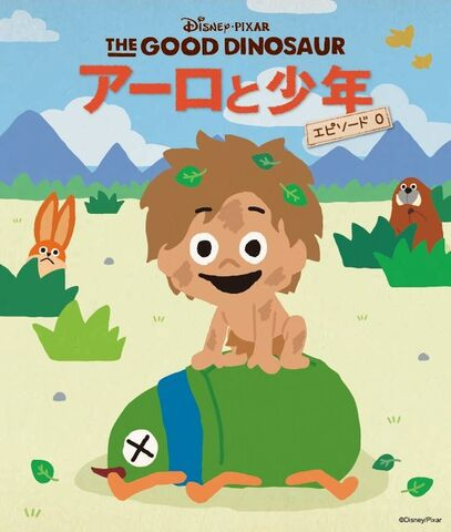 File:The Good Dinosaur Spot Japanese Book.jpg