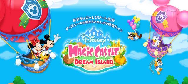 File:Disney-magic-castle-dream-island.jpg
