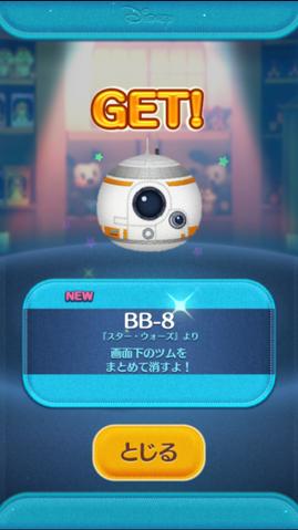 File:BB8 Tsum Tsum Game 3.png