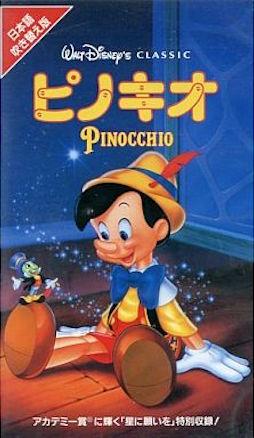 File:Pinocchio1995JapaneseVHS.jpg