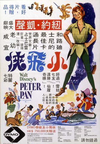 File:PeterPan-China.jpg