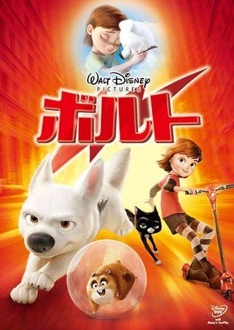File:BOLT JP DVD COVER.jpg