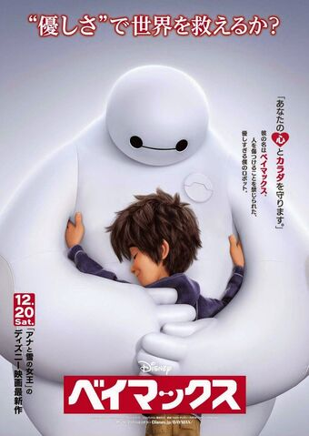 File:BH6 - Japanese Poster.jpg
