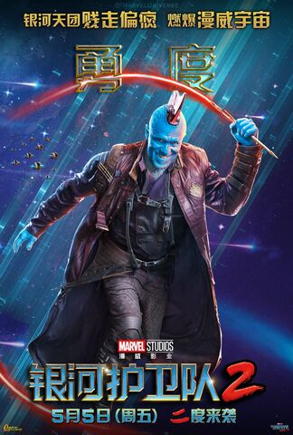 File:Gotg Vol.2 Asian Posters 06.jpg