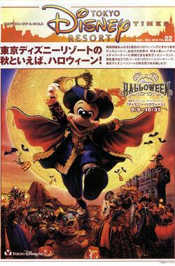 Tokyo DisneySea Mysterious Masquerade