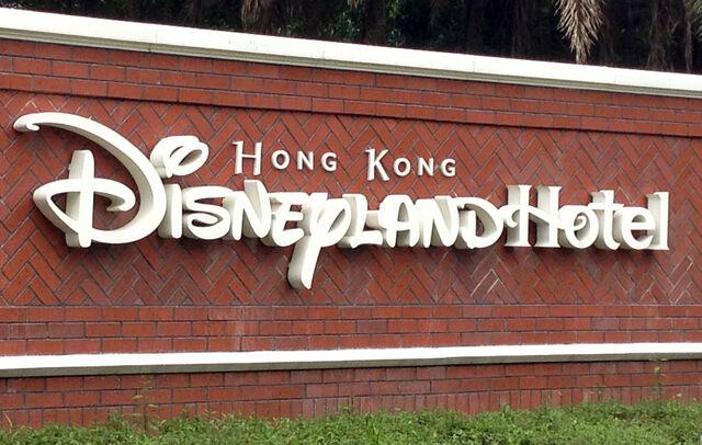 File:Hkdl-hotel-sign.jpg