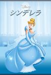 Cinderella Japaneses DVD