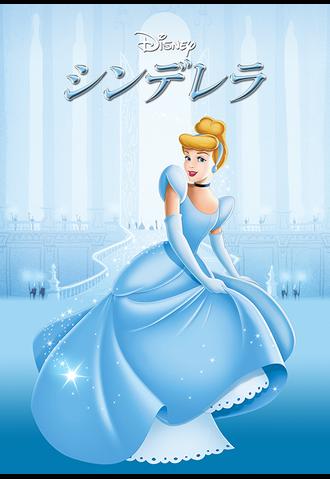 File:Cinderella Japaneses DVD.png