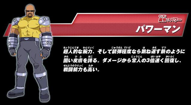 File:Power Man MDW Chart.jpg