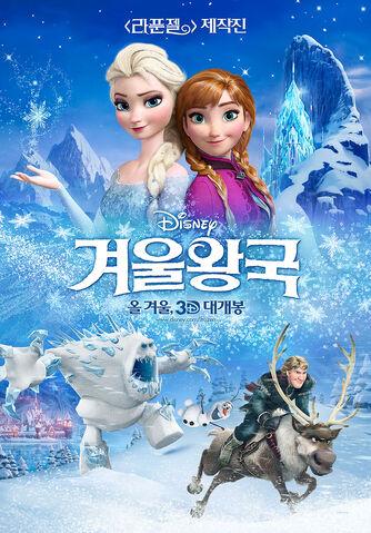 File:Korea's frozen poster.jpg