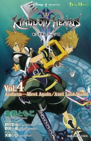 File:Kingdom Hearts II Novel 4.png