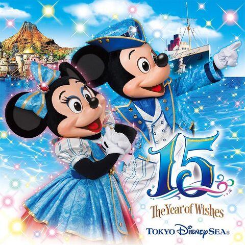 File:Tokyo DisneySea 15th Anniversary music album.jpg