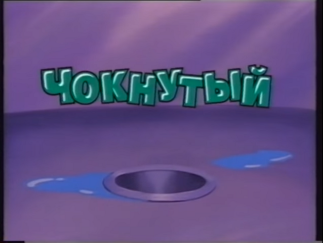 File:Bonkers Russian Heading VHS version.png