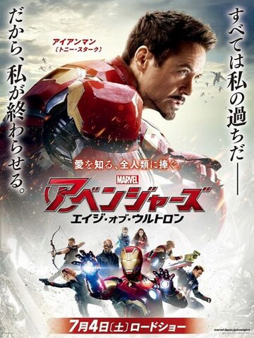 File:Avengers Age of Ultron - Japanese Poster - Iron Man.jpg
