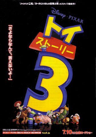 File:Toy Story 3 International Posters 02.jpg