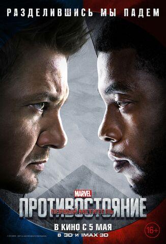 File:Captain America - Civil War International Poster 7.jpg