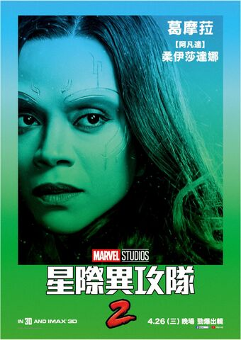 File:GOTG Vol.2 INT Character Poster 05.jpg