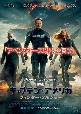 File:Captain america the winter soldier ver10 xlg.jpg