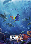 Finding Dory International Poster