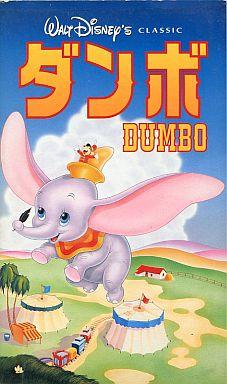 File:Dumbo1990JapaneseVHS.jpg
