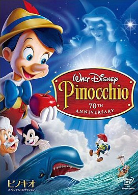 File:Pinocchio jp dvd 2009-2.jpg