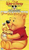 PoohBlusteryDay1988JapaneseVHS