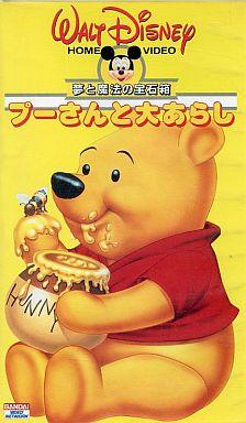 File:PoohBlusteryDay1988JapaneseVHS.jpg