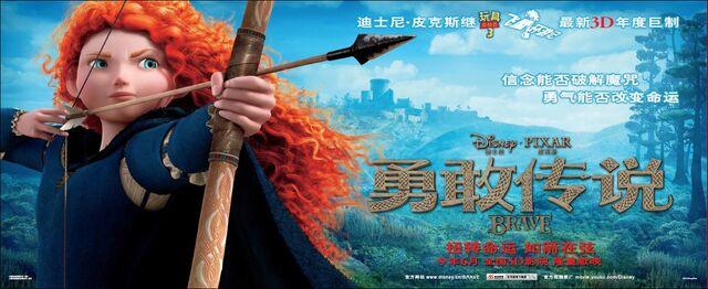 File:Brave-China-poster2.jpg