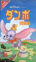 Dumbo1995JapaneseVHSV1