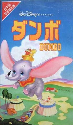 File:Dumbo1995JapaneseVHSV1.jpg