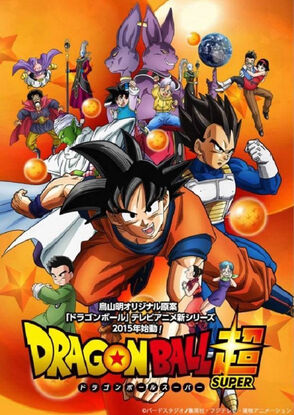 Dragon Ball Super (Anime)