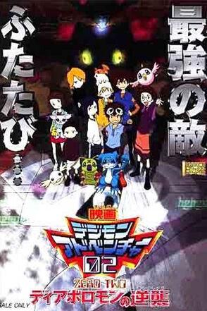 Digimon movie 4